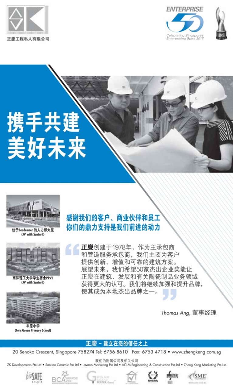 Building a Promising Future Together (Chinese)